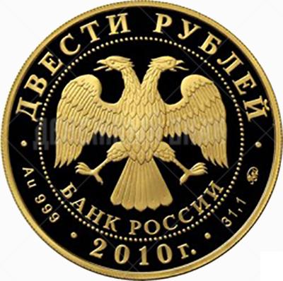 200 рублей 2010г. Пруф ММД Горнолыжный спорт