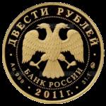 200 рублей 2011г. Пруф ММД Переднеазиатский леопард