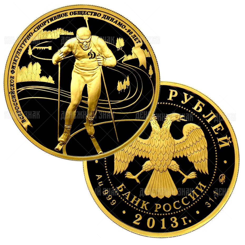 200 рублей 2013г. Пруф ММД Биатлон