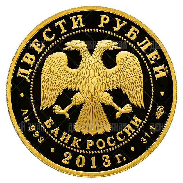 200 рублей 2013г. Пруф СПМД Хоккей