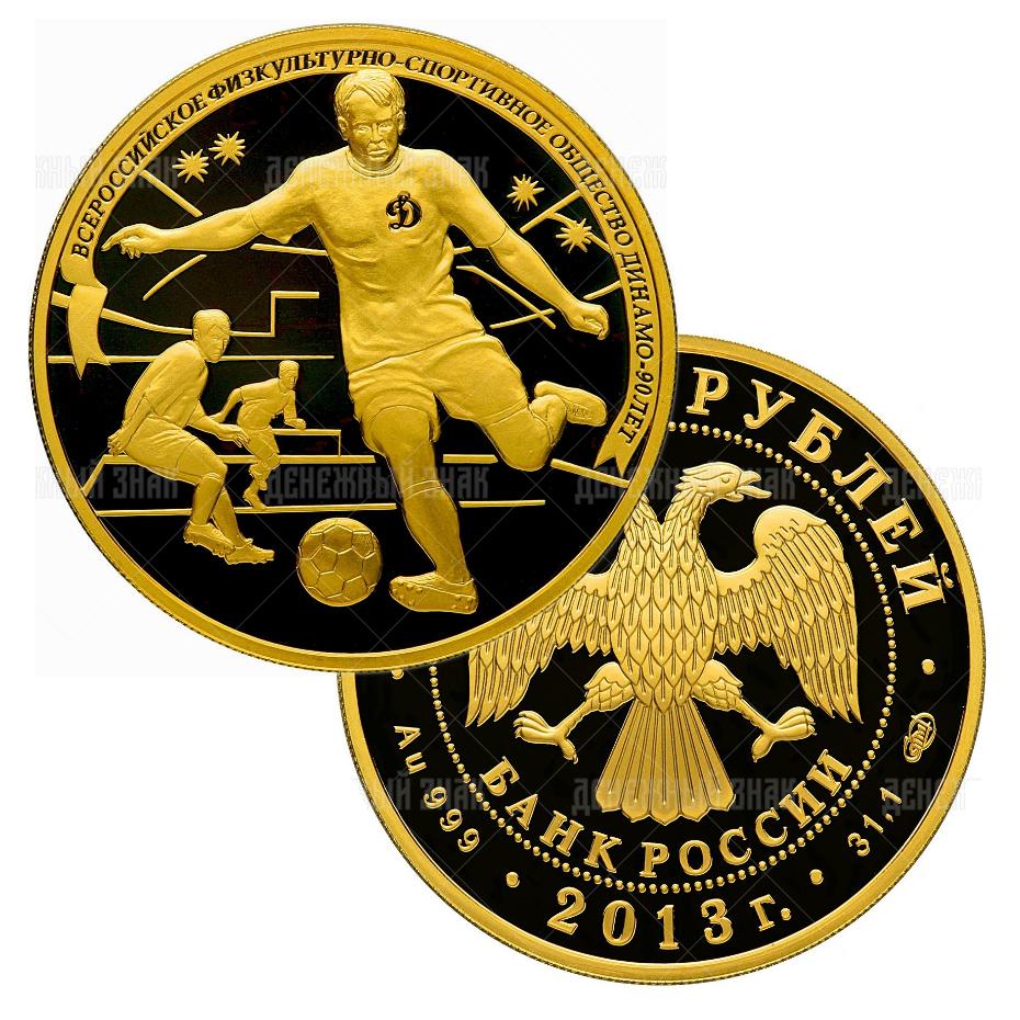 200 рублей 2013г. Пруф СПМД Футбол