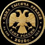 "1000 рублей 2010г. Пруф ММД Корабль ""Гото Предестинация"""