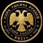 1000 рублей 2011г. ММД Пруф Манифест об отмене крепостного права 19 февраля 1861 года