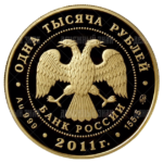 1000 рублей 2011г. 50 лет первого полета человека в космос