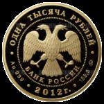 """1000 рублей 2012г. Пруф ММД Корабль """"Ингерманланд"""""""