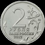 2 рубля 2012г. АЦ ММД Генерал-фельдмаршал М.И. Кутузов