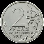 2 рубля 2012г. АЦ ММД Генерал от инфантерии П.И. Багратион