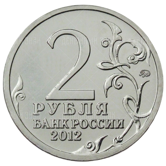 2 рубля 2012г. АЦ ММД Генерал-лейтенант Д.В. Давыдов