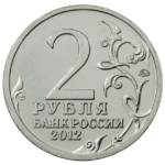 2 рубля 2012г. АЦ ММД Генерал от инфантерии Д.С. Дохтуров