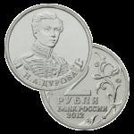 2 рубля 2012г. АЦ ММД Штабс-ротмистр Н.А Дурова