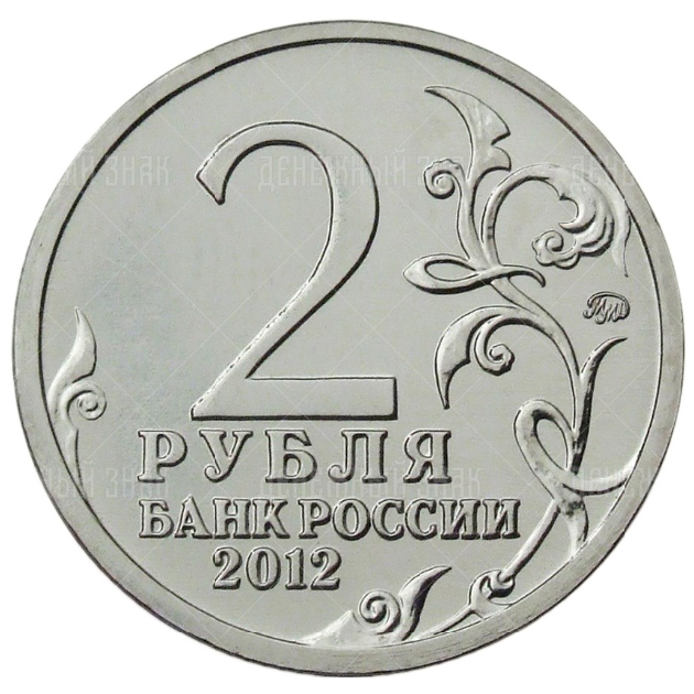2 рубля 2012г. АЦ ММД Генерал от инфантерии А.П. Ермолов
