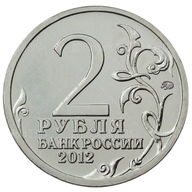 2 рубля 2012г. АЦ ММД Генерал-майор А.И Кутайсов