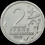 2 рубля 2012г. АЦ ММД Генерал от инфантерии М.А. Милорадович