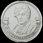 2 рубля 2012г. АЦ ММД Генерал от инфантерии А.И. Остерман-Толстой