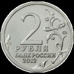 2 рубля 2012г. АЦ ММД Генерал от кавалерии Н.Н. Раевский