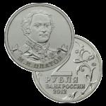 2 рубля 2012г. АЦ ММД Генерал от кавалерии М.И. Платов