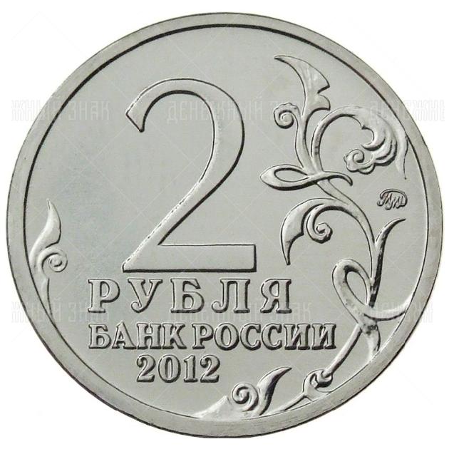 2 рубля 2012г. АЦ ММД Император Александр I