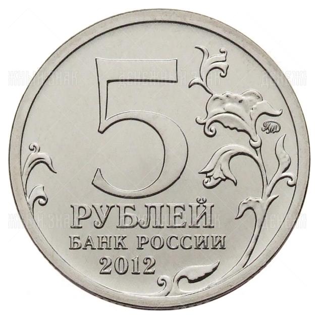 5 рублей 2012г. АЦ ММД Сражение при Красном