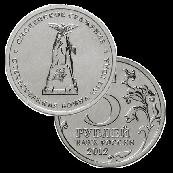 5 рублей 2012г. АЦ ММД Смоленское сражение