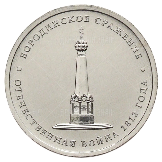 5 рублей 2012г. АЦ ММД Бородинское сражение