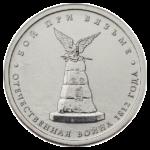 5 рублей 2012г. АЦ ММД Бой при Вязьме
