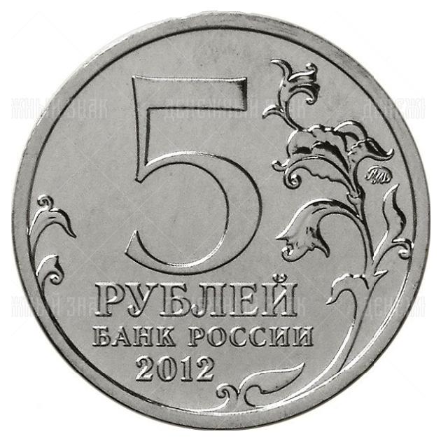 5 рублей 2012г. АЦ ММД Малоярославецкое сражение