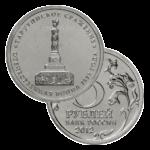 5 рублей 2012г. АЦ ММД Тарутинское сражение