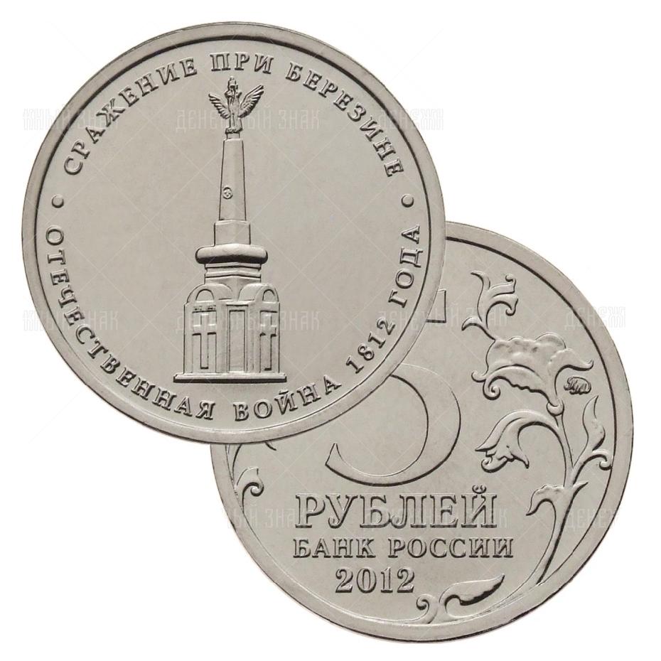 5 рублей 2012г. АЦ ММД Cражение при Березине