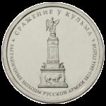 5 рублей 2012г. АЦ ММД Сражение у Кульма