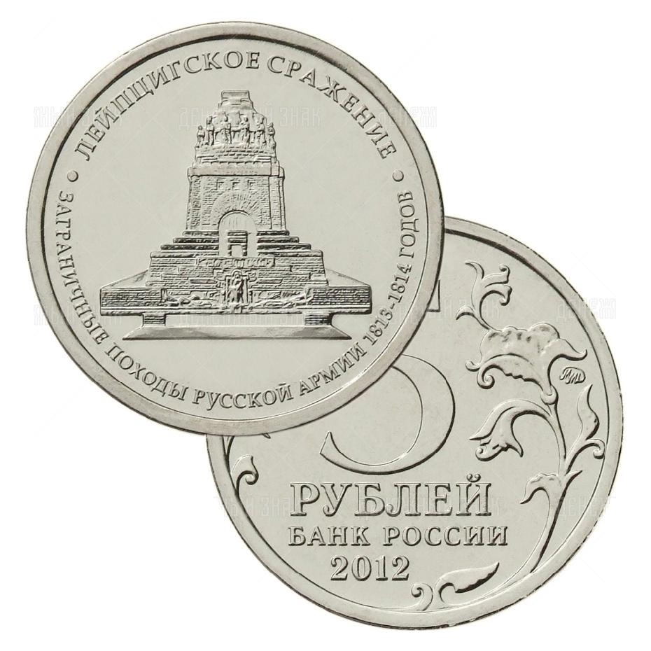 5 рублей 2012г. АЦ ММД Лейпцигское сражение