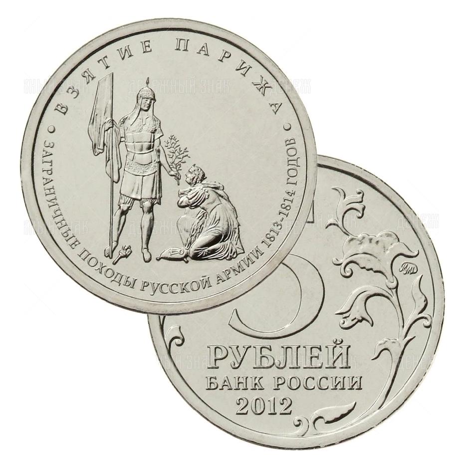5 рублей 2012г. АЦ ММД Взятие Парижа