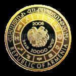 10000 драм 2008г. АЦ Стрелец