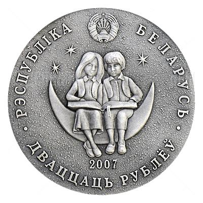 20 рублей 2007г. АЦ Алиса в зазеркалье