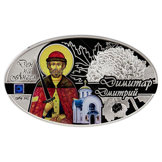 100 денаров 2015г. Пруф Дмитрий