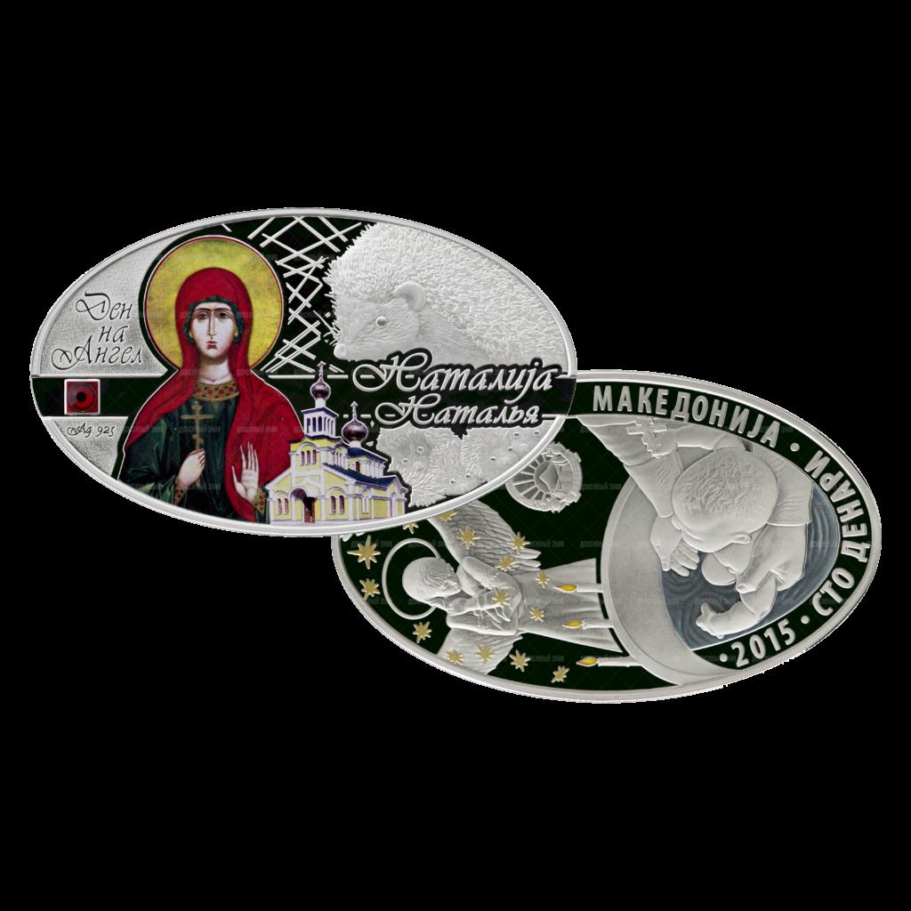 100 денаров 2015г. Пруф Наталья