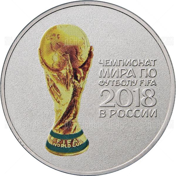 25 рублей 2017г. АЦ ММД Чемпионат мира по футболу FIFA 2018 в России (в специальном исполнении)
