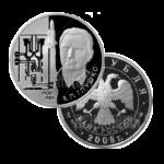 2 рубля 2008г. Пруф ММД Академик В.П. Глушко - 100 лет со дня рождения