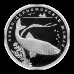 2 рубля 2008г. Пруф СПМД Азово-черноморская шемая (Красная книга)