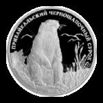 2 рубля 2008г. Пруф СПМД Прибайкальский черношапочный сурок (Красная книга)