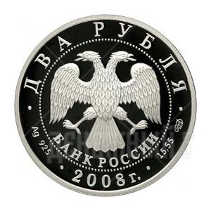 2 рубля 2008г. Пруф СПМД Физик И.М. Франк - 100 лет со дня рождения (23.10.1908 г.)