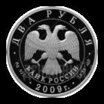 2 рубля 2009г. Пруф ММД В.Б. Харламов