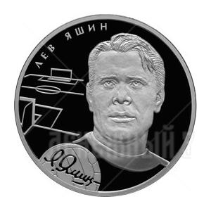 2 рубля 2009г. Пруф СПМД Л.И. Яшин
