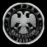 2 рубля 2009г. Пруф СПМД К.И. Бесков
