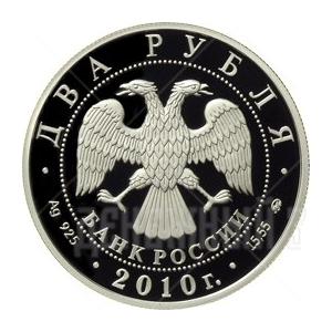 2 рубля 2009г. Пруф ММД Э.А. Стрельцов