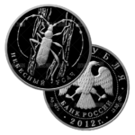 2 рубля 2012г. Пруф ММД Красная книга - Белоклювая гагара, Забайкальский солонгой, Небесный усач (комплект из 3 монет)