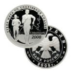 3 рубля 2008г. Пруф СПМД Кубок мира по спортивной ходьбе (г. Чебоксары)
