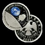 3 рубля 2009г. Пруф СПМД 50-летие начала исследования Луны космическими аппаратами