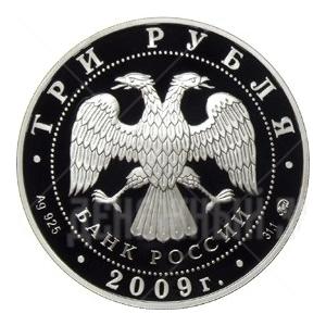 3 рубля 2009г. Пруф ММД Тульский кремль (XVI в.)