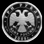 3 рубля 2009г. Пруф СПМД 200-летие со дня рождения Н.В. Гоголя