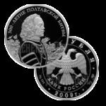 3 рубля 2009г. Пруф СПМД 300-летие Полтавской битвы (8 июля 1709 г.)